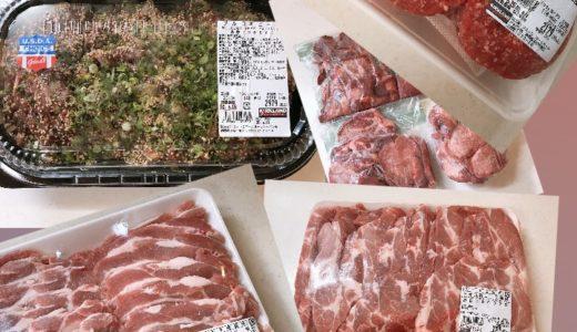 コストコのお肉は安くて美味しい!我が家の定番商品