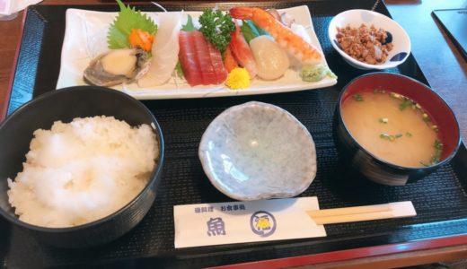 清水 魚福のお刺身定食と さかい珈琲のフワフワパンケーキ