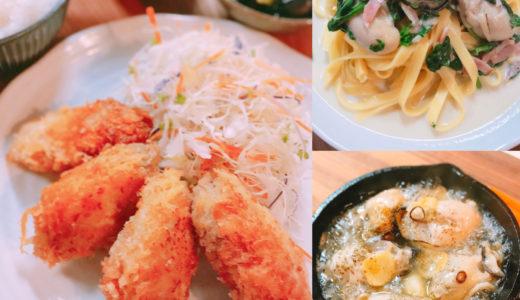 おうちで手軽に牡蠣を食べたい! 広島産冷凍牡蠣をお取り寄せ