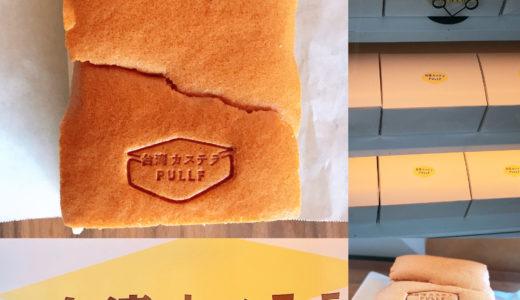 静岡にニューオープン!台湾カステラ専門店 PULLF(プルフ)