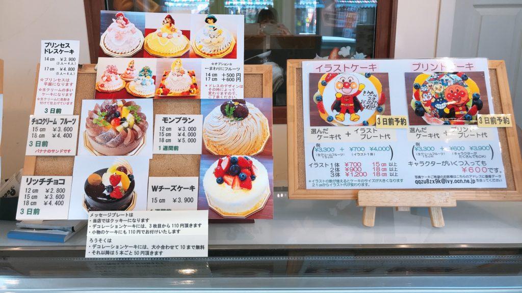 ホールケーキのご案内の画像