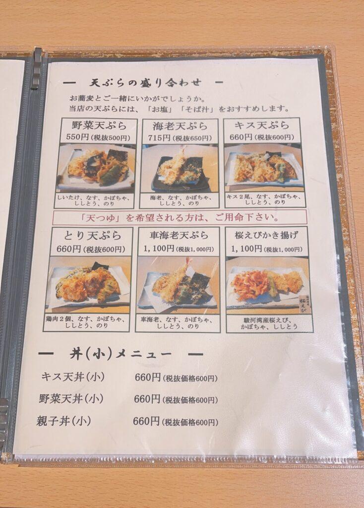 天ぷらの画像